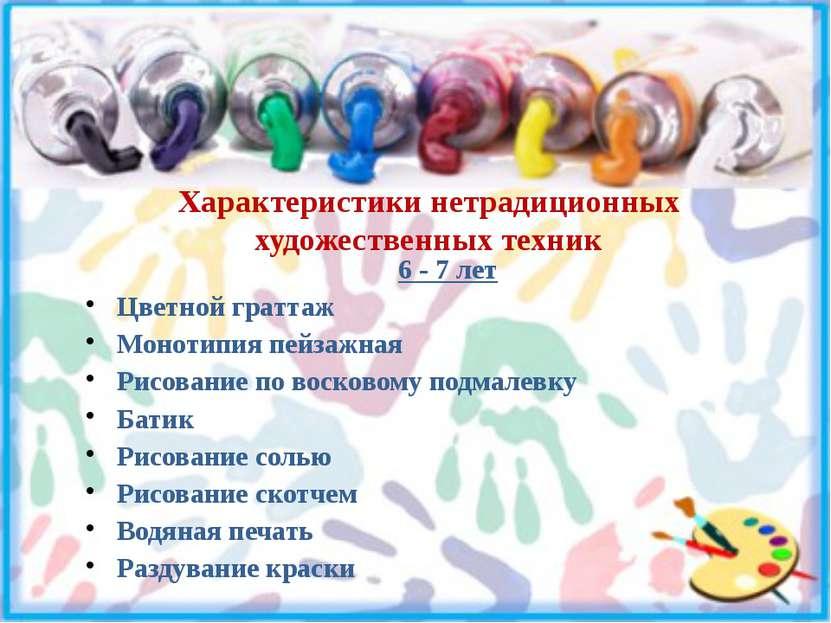 Характеристики нетрадиционных художественных техник 6 - 7 лет Цветной граттаж...