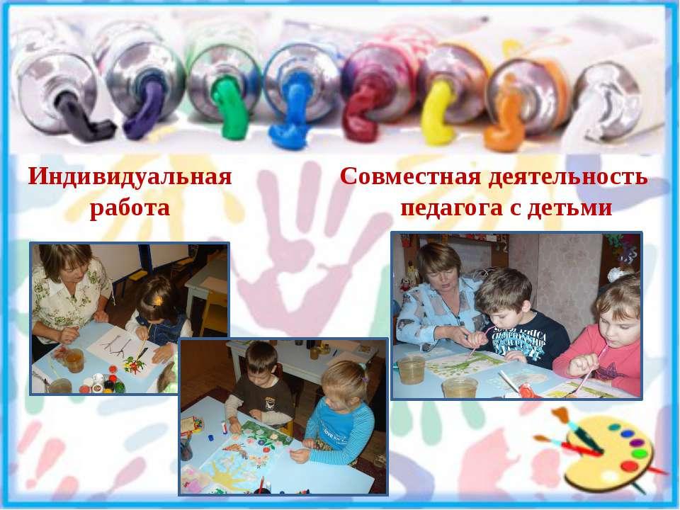 Индивидуальная работа Совместная деятельность педагога с детьми