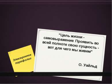 """""""Цель жизни - самовыражение. Проявить во всей полноте свою сущность - вот для..."""