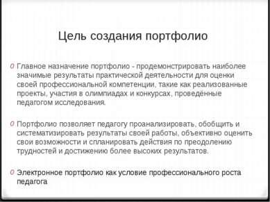 Цель создания портфолио Главное назначение портфолио - продемонстрировать наи...