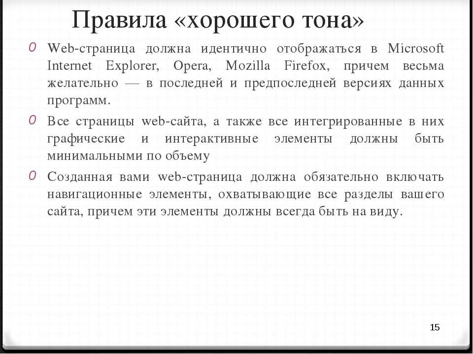 Правила «хорошего тона» Web-страница должна идентично отображаться в Microsof...