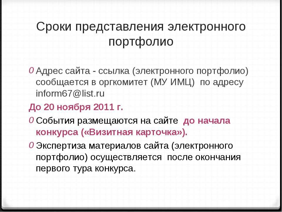 Сроки представления электронного портфолио Адрес сайта - ссылка (электронного...