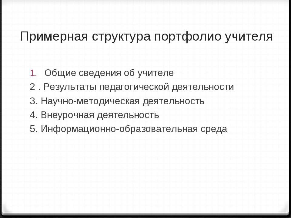 Примерная структура портфолио учителя Общие сведения об учителе 2 . Результат...
