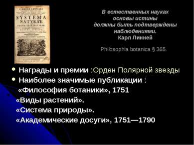 В естественных науках основы истины должны быть подтверждены наблюдениями. Ка...