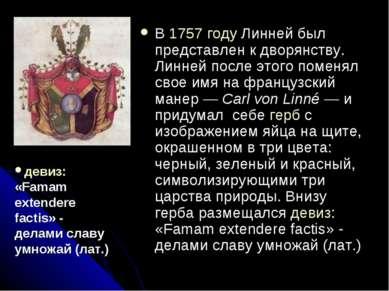 В 1757 году Линней был представлен к дворянству. Линней после этого поменял с...