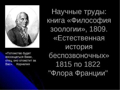 Научные труды: книга «Философия зоологии», 1809. «Естественная история беспоз...