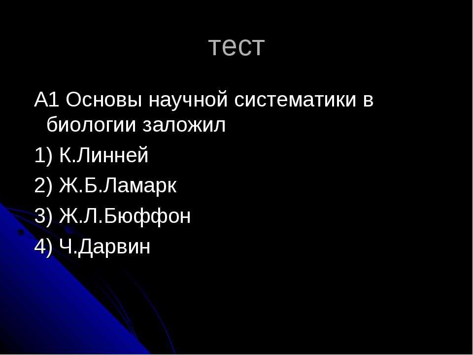тест А1 Основы научной систематики в биологии заложил 1) К.Линней 2) Ж.Б.Лама...