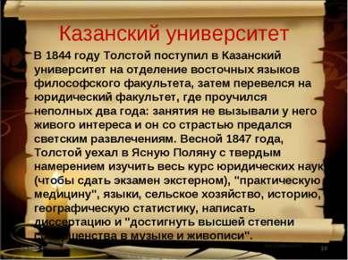 Казанский университет В 1844 году Толстой поступил в Казанский университет на...