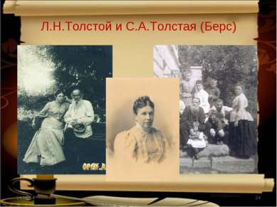 Л.Н.Толстой и С.А.Толстая (Берс) * *