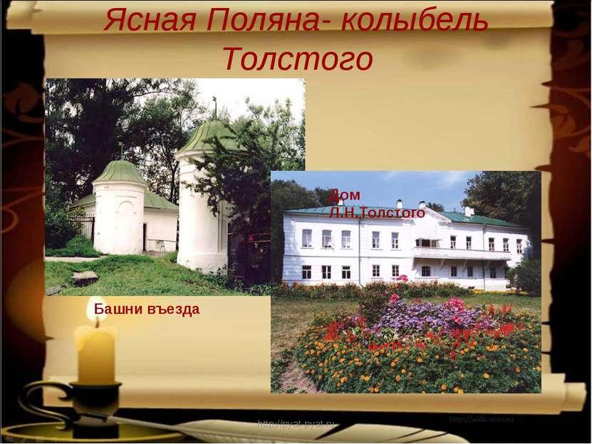 Ясная Поляна- колыбель Толстого Башни въезда http://pyat-pyat.ru Дом Л.Н.Толс...