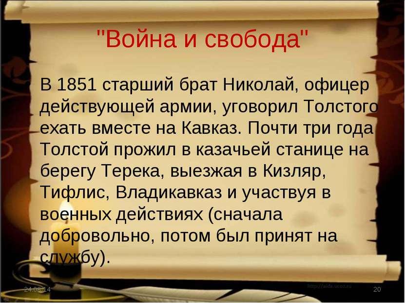 """""""Война и свобода"""" В 1851 старший брат Николай, офицер действующей армии, угов..."""