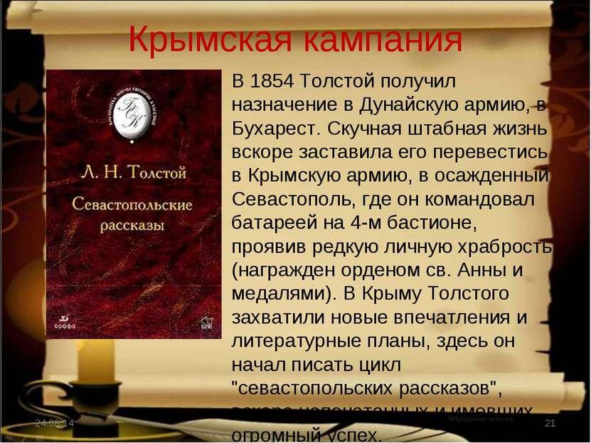 Крымская кампания В 1854 Толстой получил назначение в Дунайскую армию, в Буха...