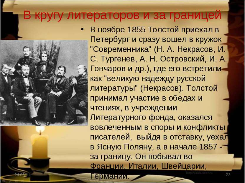 В кругу литераторов и за границей В ноябре 1855 Толстой приехал в Петербург и...