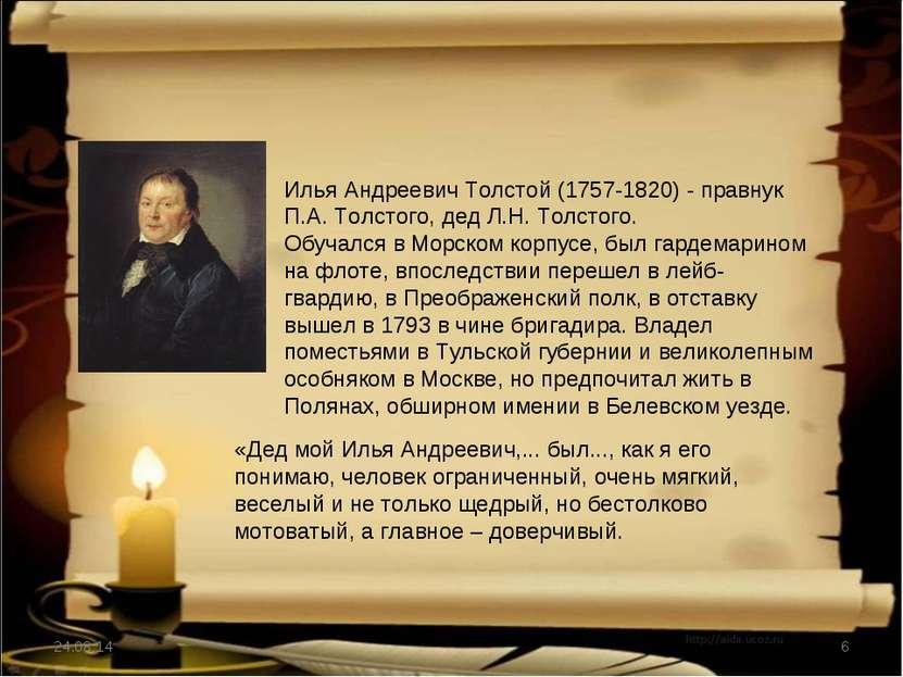 * * Илья Андреевич Толстой (1757-1820) - правнук П.А. Толстого, дед Л.Н. Толс...