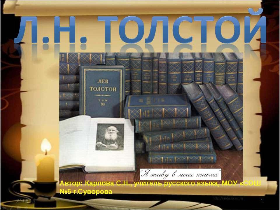 * * Автор: Карпова С.Н., учитель русского языка, МОУ «СОШ №5 г.Суворова