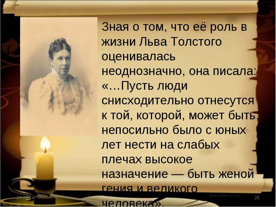 Зная о том, что её роль в жизни Льва Толстого оценивалась неоднозначно, она п...