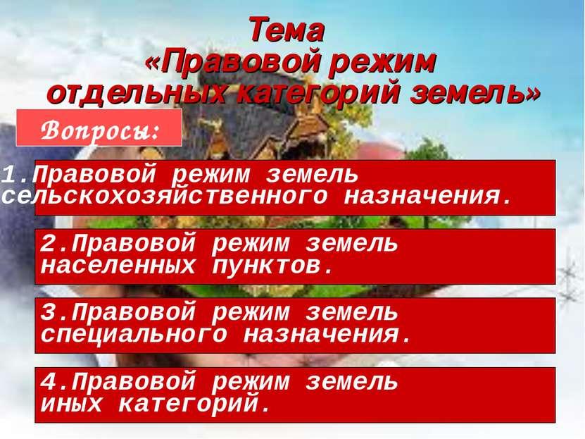 Тема «Правовой режим отдельных категорий земель» Вопросы: Правовой режим земе...