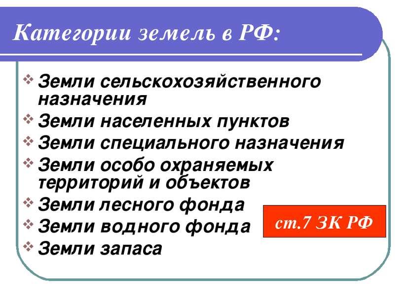 Категории земель в РФ: Земли сельскохозяйственного назначения Земли населенны...