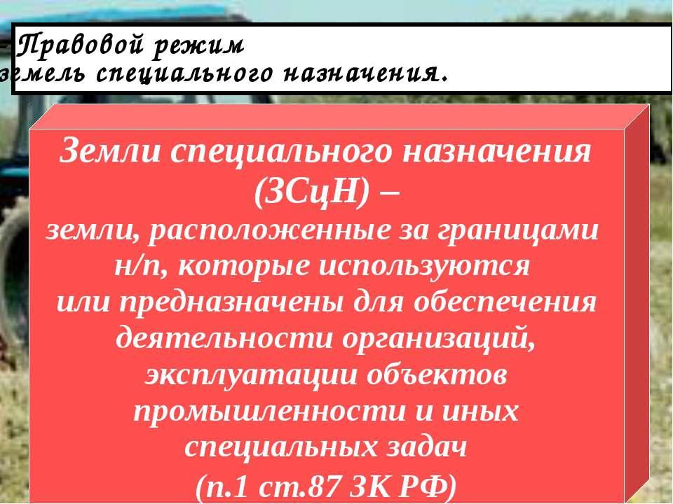 Вопрос 2 – Правовой режим земель специального назначения. поселений Земли спе...