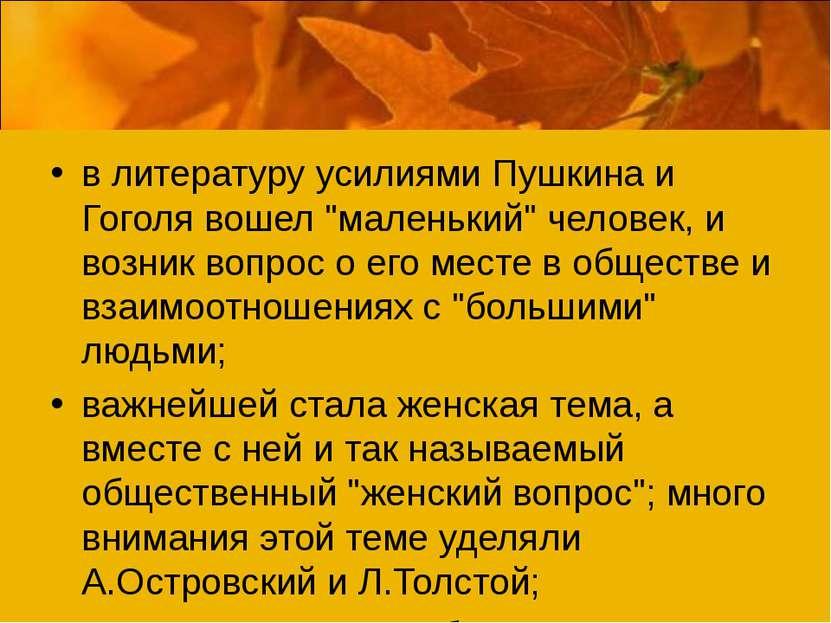 """в литературу усилиями Пушкина и Гоголя вошел """"маленький"""" человек, и возник во..."""