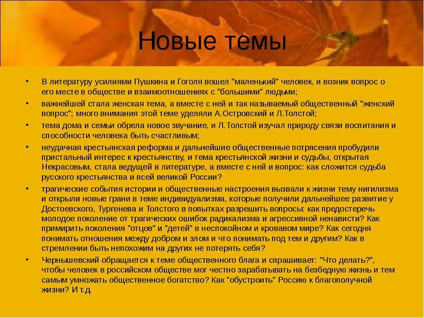 """Новые темы В литературу усилиями Пушкина и Гоголя вошел """"маленький"""" человек, ..."""