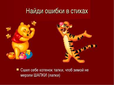 Найди ошибки в стихах Сшил себе котенок тапки, чтоб зимой не мерзли ШАПКИ (ла...