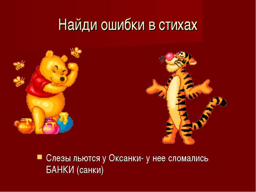 Найди ошибки в стихах Слезы льются у Оксанки- у нее сломались БАНКИ (санки)