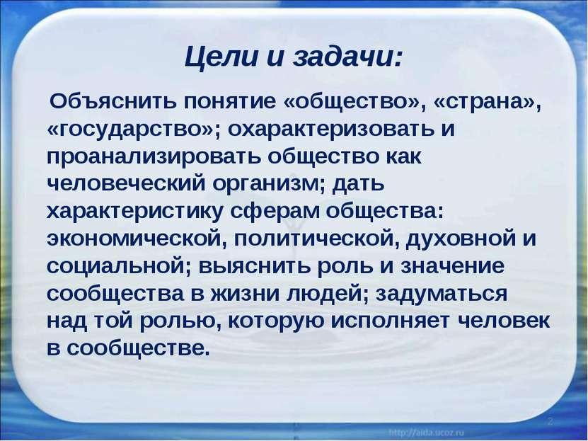 Цели и задачи: Объяснить понятие «общество», «страна», «государство»; охаракт...