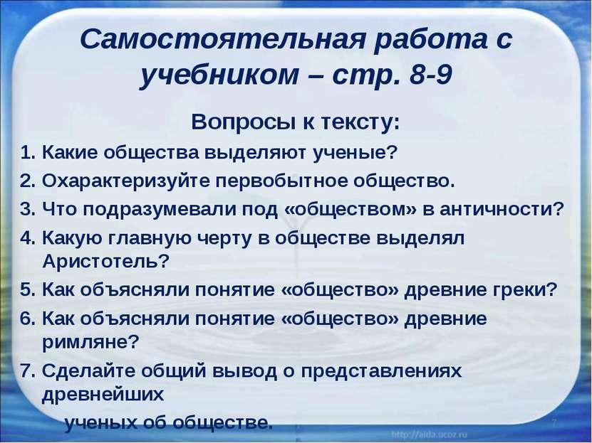 Самостоятельная работа с учебником – стр. 8-9 Вопросы к тексту: Какие обществ...