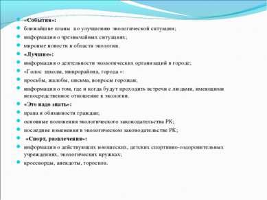 «События»: ближайшие планы по улучшению экологической ситуации; информация о ...
