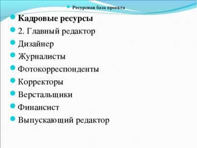 Ресурсная база проекта Кадровые ресурсы 2. Главный редактор Дизайнер Журналис...