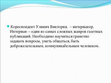 Кореспондент Улинич Виктория. – интервьюер. Интервью – один из самых сложных ...