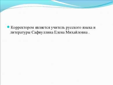 Корректором является учитель русского языка и литературы Сафиуллина Елена Мих...