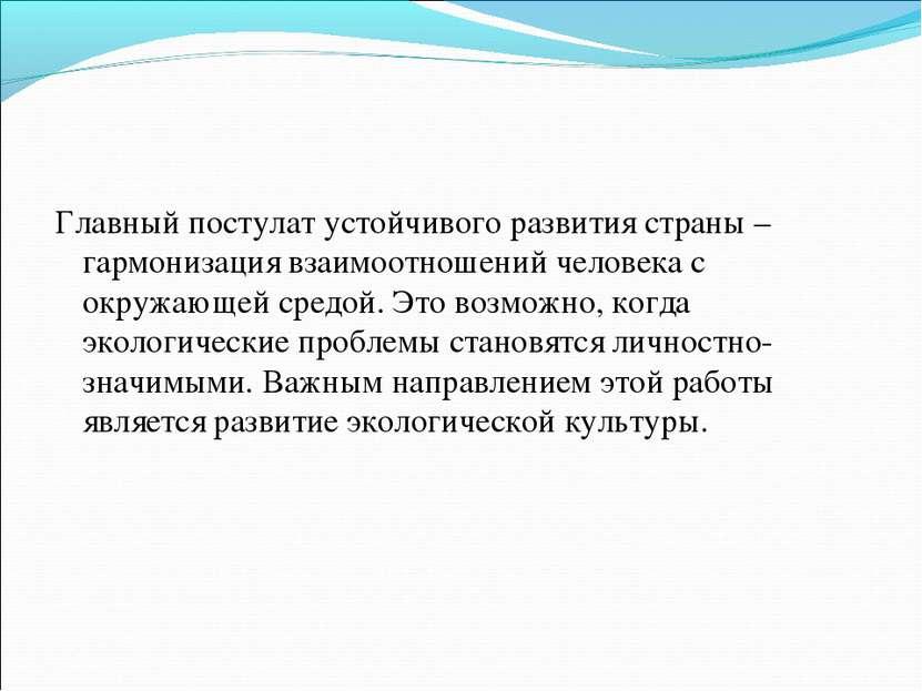Главный постулат устойчивого развития страны – гармонизация взаимоотношений ч...
