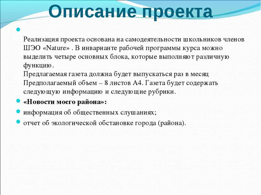Описание проекта Реализация проекта основана на самодеятельности школьников ч...