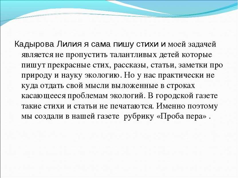 Кадырова Лилия я сама пишу стихи и моей задачей является не пропустить талант...