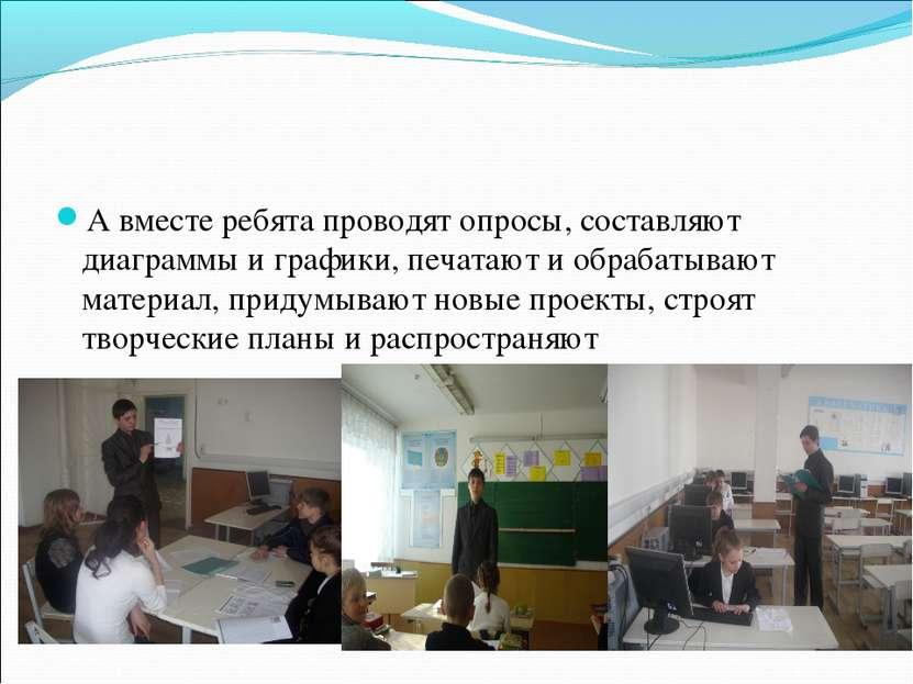 А вместе ребята проводят опросы, составляют диаграммы и графики, печатают и о...