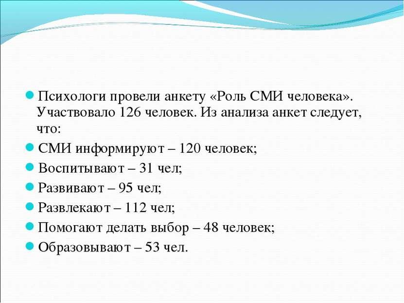 Психологи провели анкету «Роль СМИ человека». Участвовало 126 человек. Из ана...