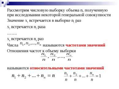 Рассмотрим числовую выборку объема n, полученную при исследовании некоторой г...
