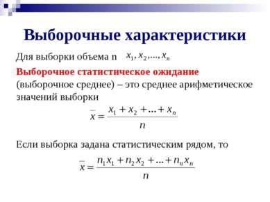 Выборочные характеристики Для выборки объема n Выборочное статистическое ожид...