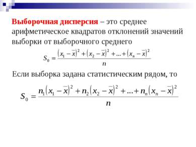 Выборочная дисперсия – это среднее арифметическое квадратов отклонений значен...