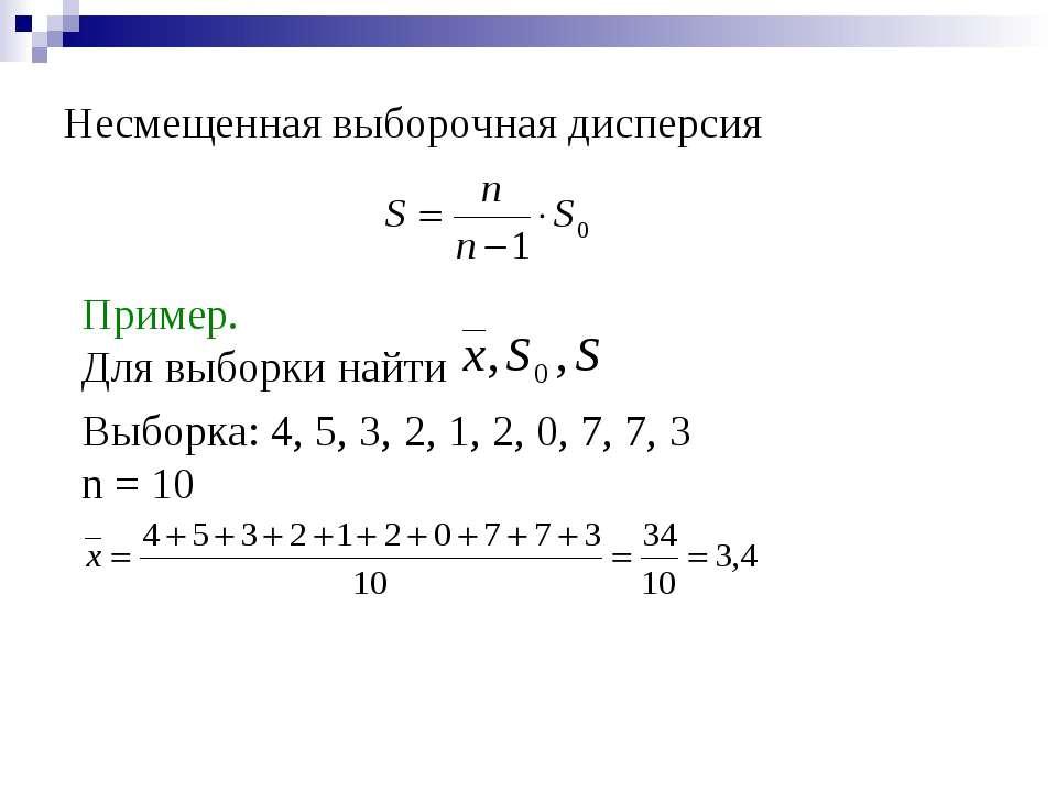 Несмещенная выборочная дисперсия Пример. Для выборки найти Выборка: 4, 5, 3, ...