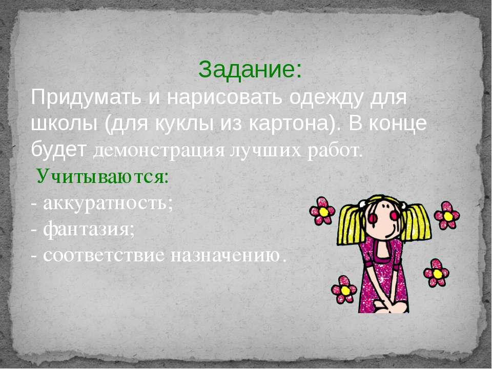 Задание: Придумать и нарисовать одежду для школы (для куклы из картона). В ко...