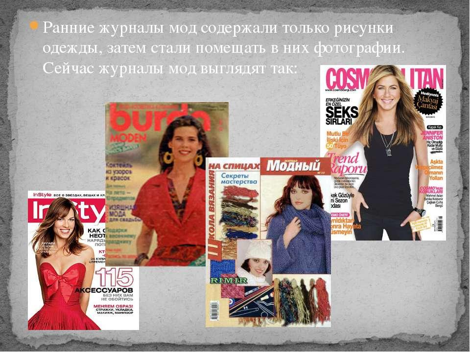 Ранние журналы мод содержали только рисунки одежды, затем стали помещать в ни...
