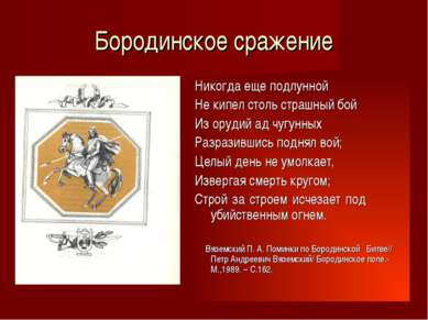 Бородинское сражение Никогда еще подлунной Не кипел столь страшный бой Из ору...