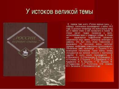 У истоков великой темы В первом томе книги «России верные сыны…» собраны поэт...