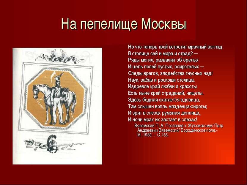 На пепелище Москвы Но что теперь твой встретит мрачный взгляд В столице сей и...