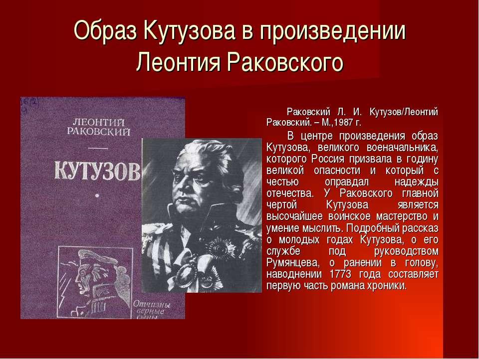 Образ Кутузова в произведении Леонтия Раковского Раковский Л. И. Кутузов/Леон...