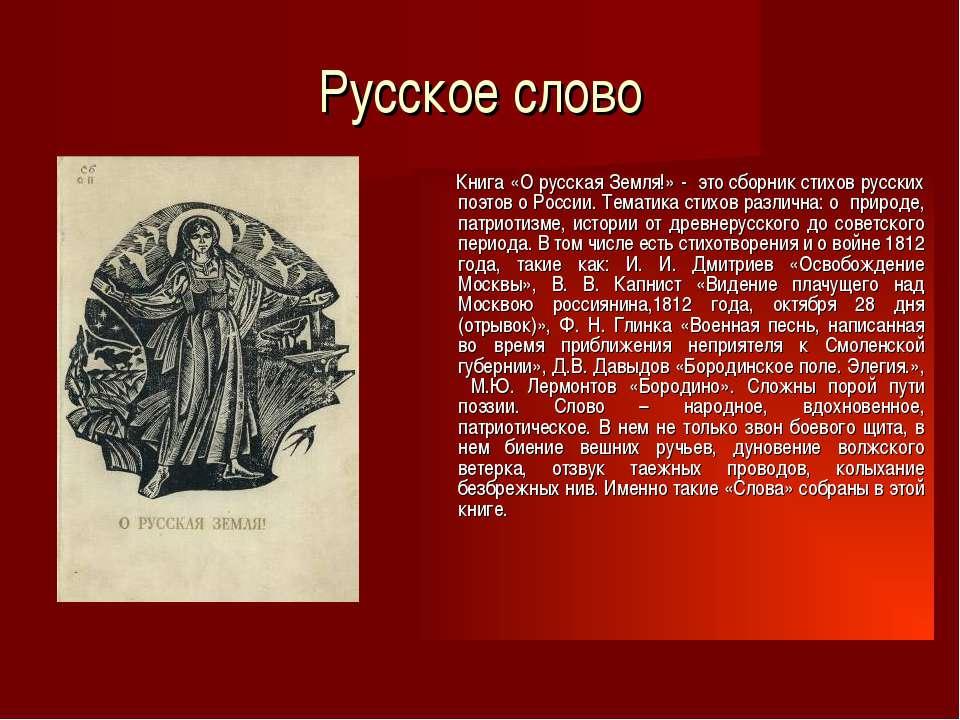 Русское слово Книга «О русская Земля!» - это сборник стихов русских поэтов о ...