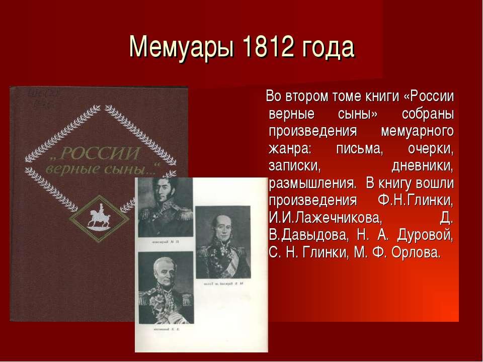 Мемуары 1812 года Во втором томе книги «России верные сыны» собраны произведе...